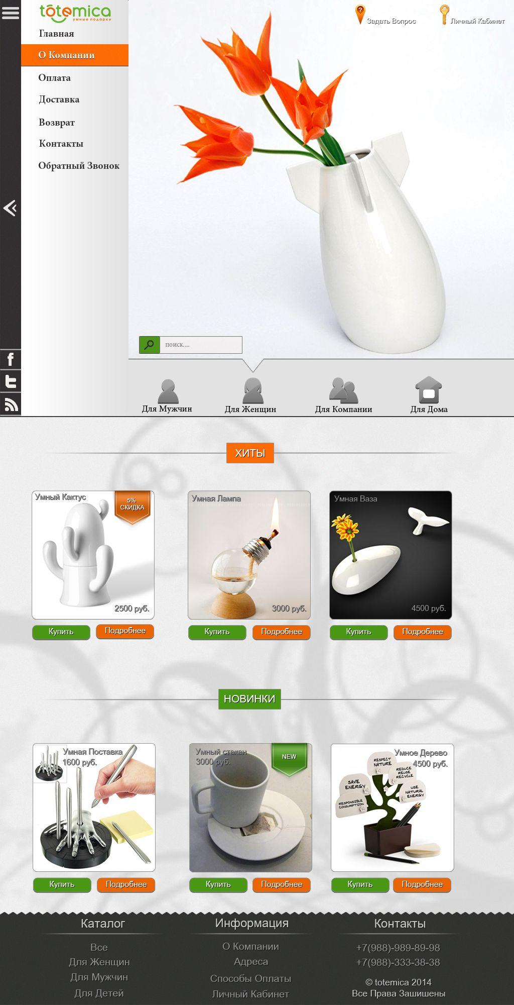 Дизайн сайта интернет магазина - дизайнер VaheMatosyan