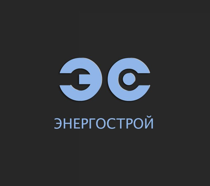 Фирменный стиль для компании ЭнергоСтрой - дизайнер Keroberas