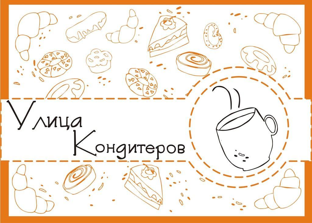 Брендирование мобильной кофейни - дизайнер Harnara