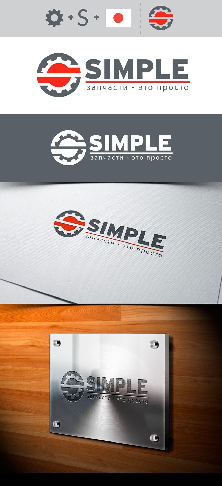 Лого для Simple. Компания по продаже автозапчастей - дизайнер Enrik