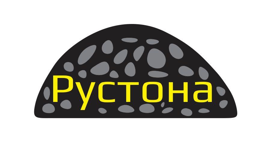 Логотип для компании Рустона (www.rustona.com) - дизайнер baltomal