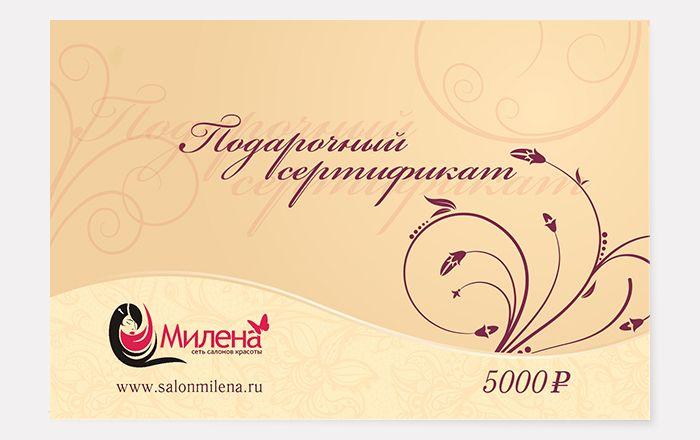 Подарочный сертификат для салона красоты - дизайнер pandart