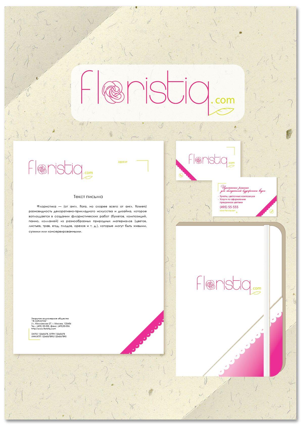 Логотип и фирм. стиль цветочного салона - дизайнер Evzenka