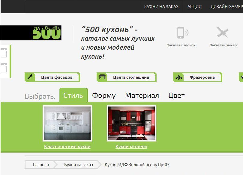 Логотип для интернет каталога кухонь - дизайнер ElliSh
