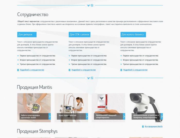 Создание рекламного сайта медицинского аппарата - дизайнер LineDee