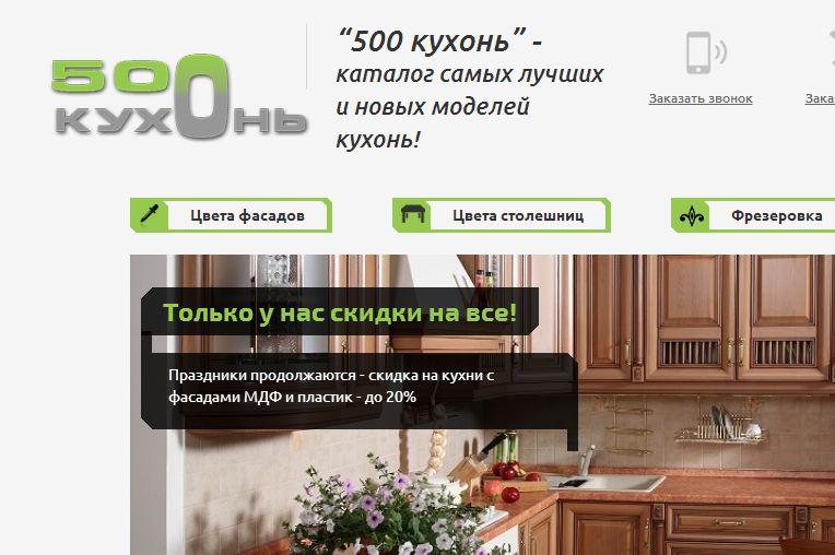 Логотип для интернет каталога кухонь - дизайнер Demensky