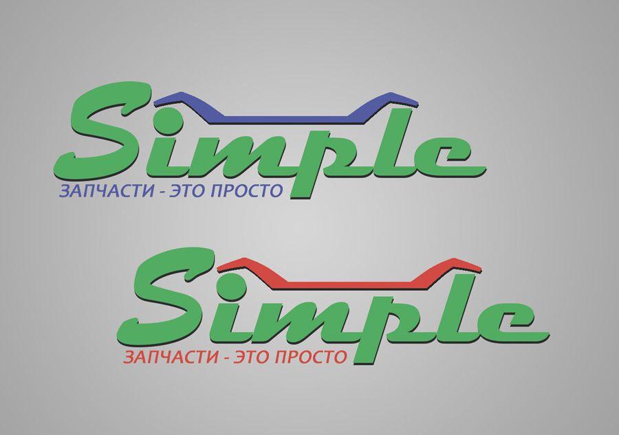 Лого для Simple. Компания по продаже автозапчастей - дизайнер krotovruslan