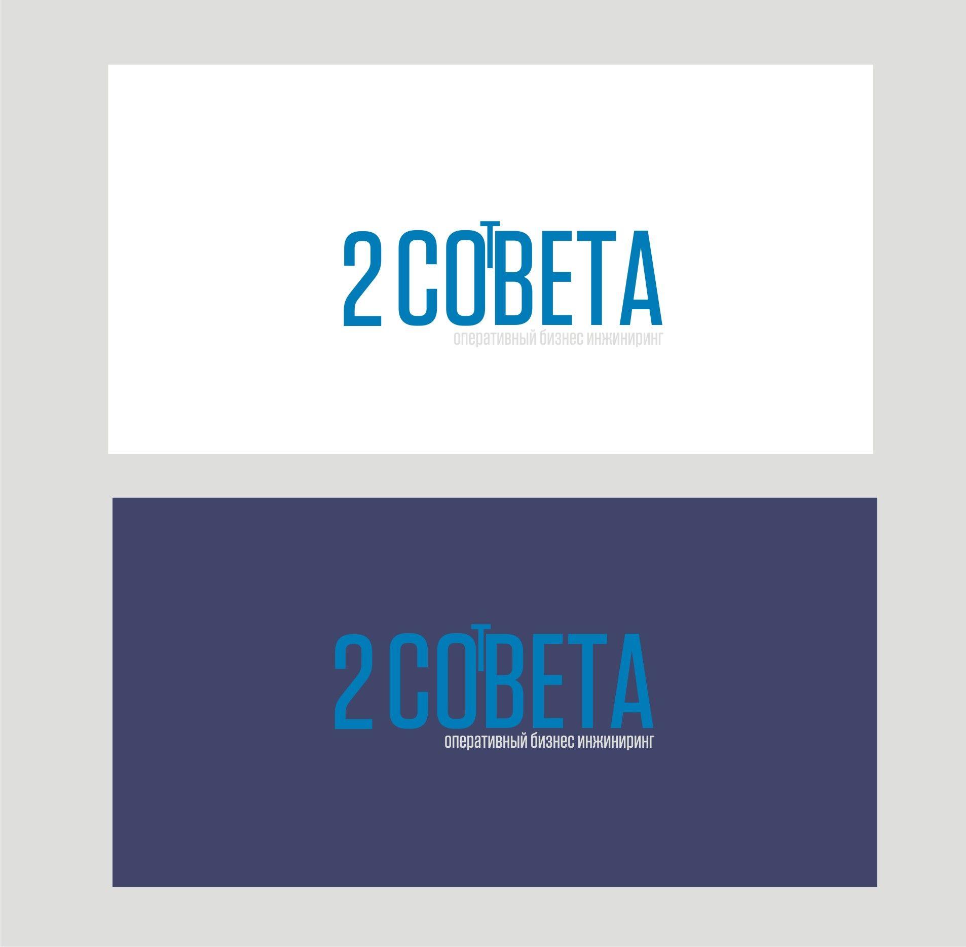 Фирменный стиль для ДваСовета - дизайнер dbyjuhfl