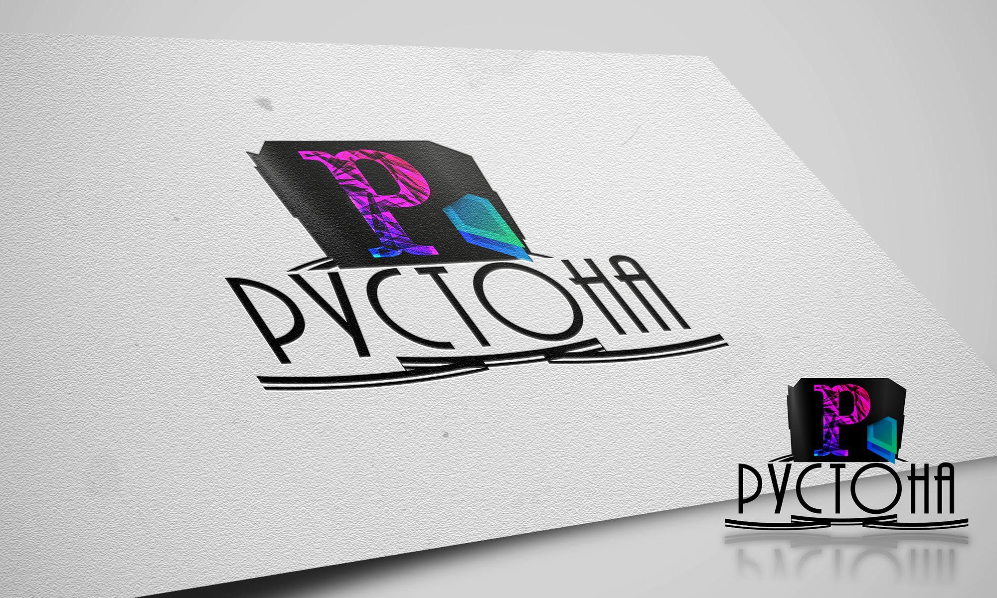 Логотип для компании Рустона (www.rustona.com) - дизайнер GQmyteam