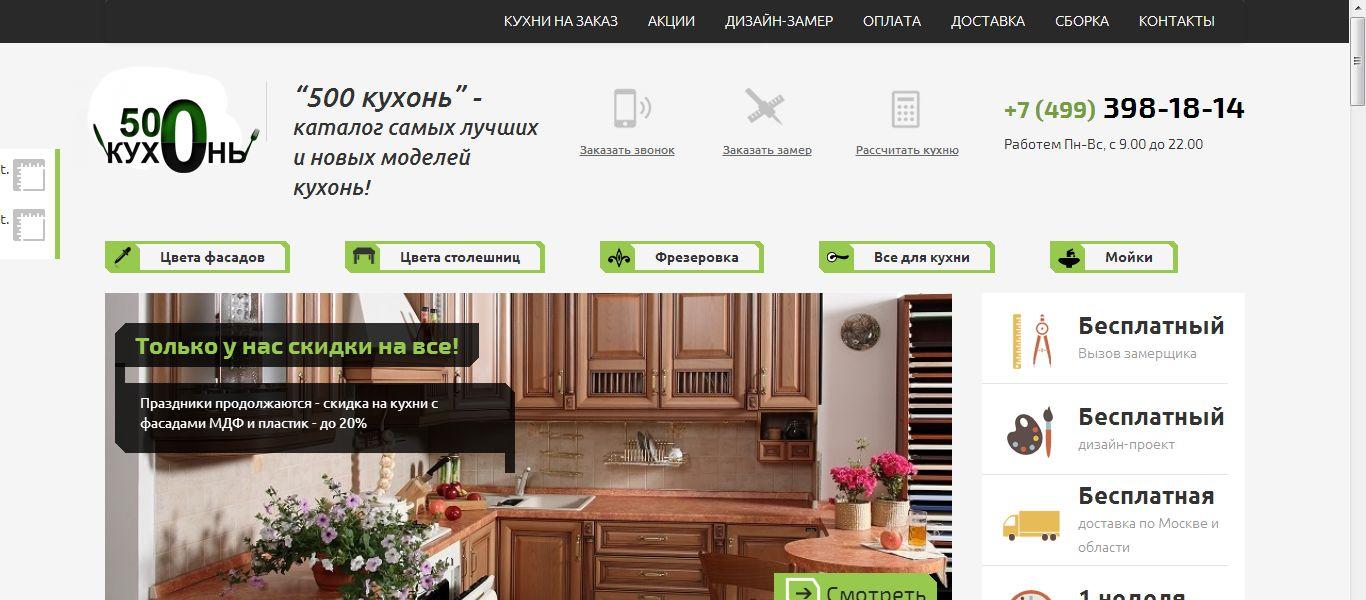 Логотип для интернет каталога кухонь - дизайнер Marat