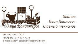 Брендирование мобильной кофейни - дизайнер kinomankaket