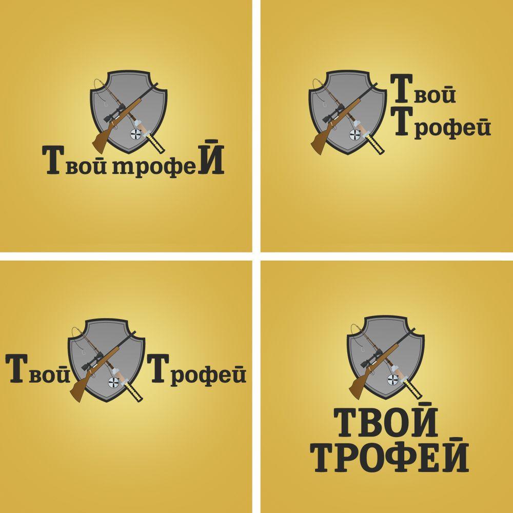 Создание логотипа для Твой Трофей - дизайнер Unosti
