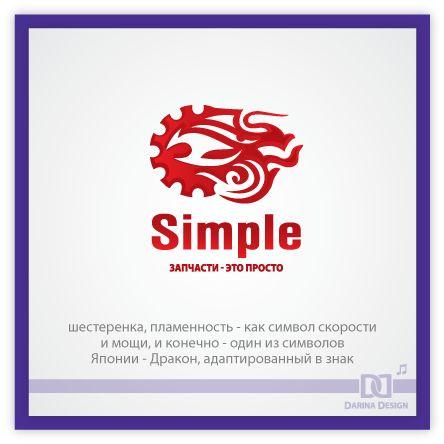 Лого для Simple. Компания по продаже автозапчастей - дизайнер TEFI