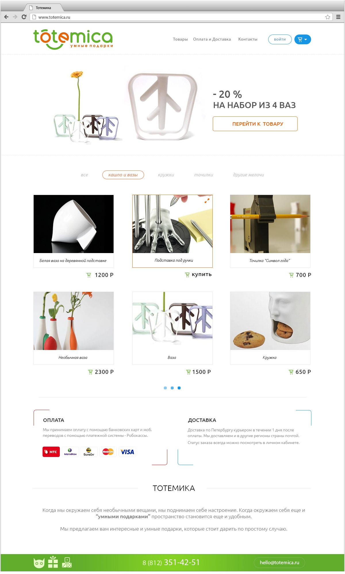 Дизайн сайта интернет магазина - дизайнер Wizardland