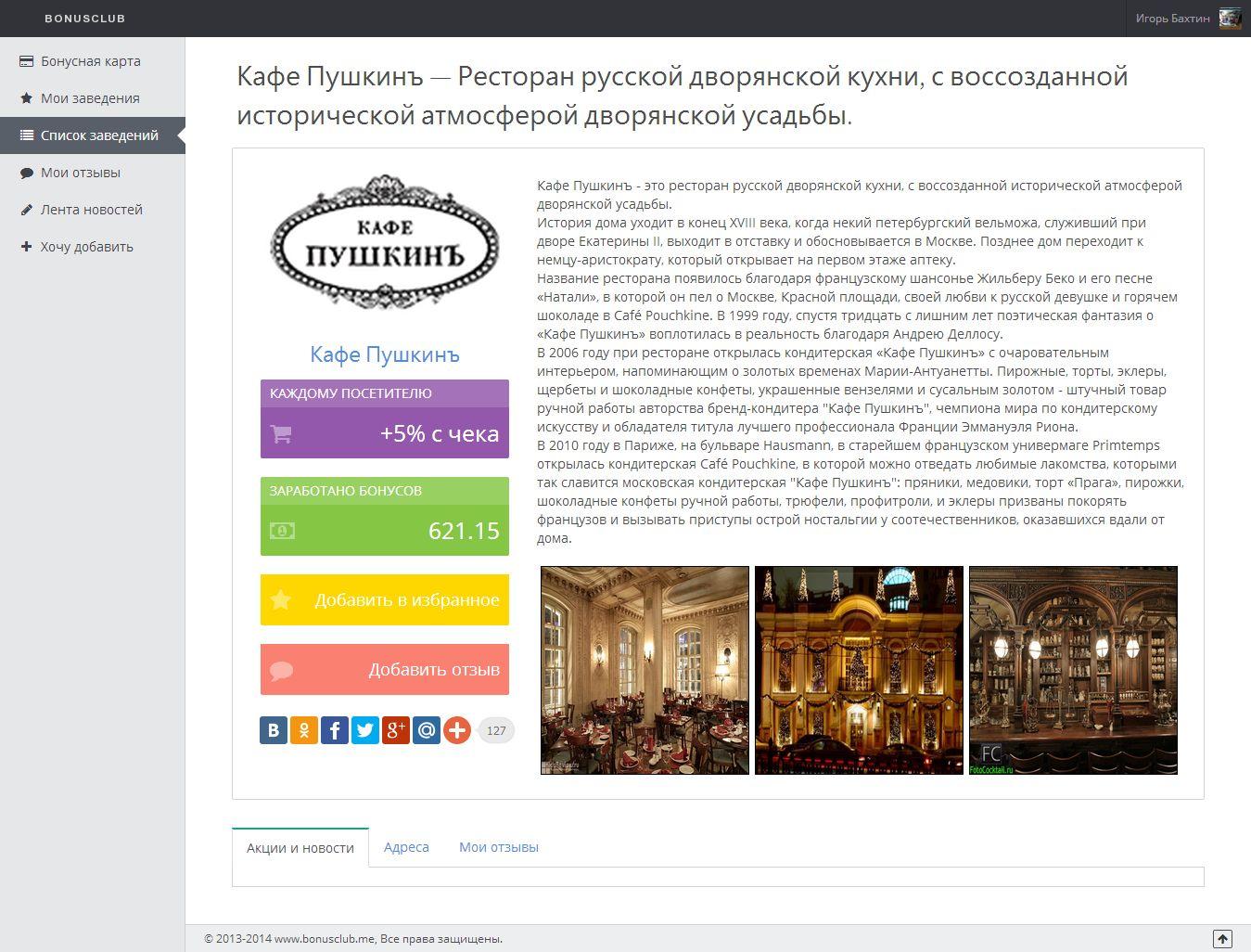 Дизайн внутренних страниц личного кабинета - дизайнер notfo