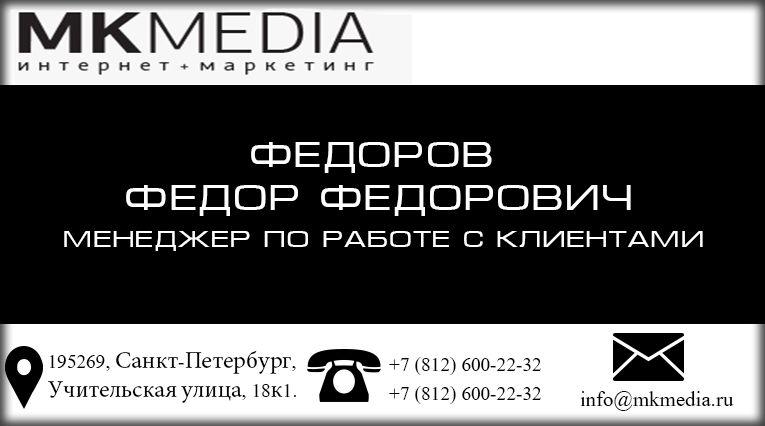 Разработка дизайна визитной карточки - дизайнер Demensky