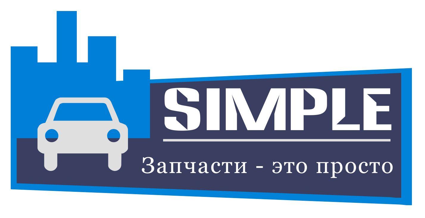 Лого для Simple. Компания по продаже автозапчастей - дизайнер BeSSpaloFF