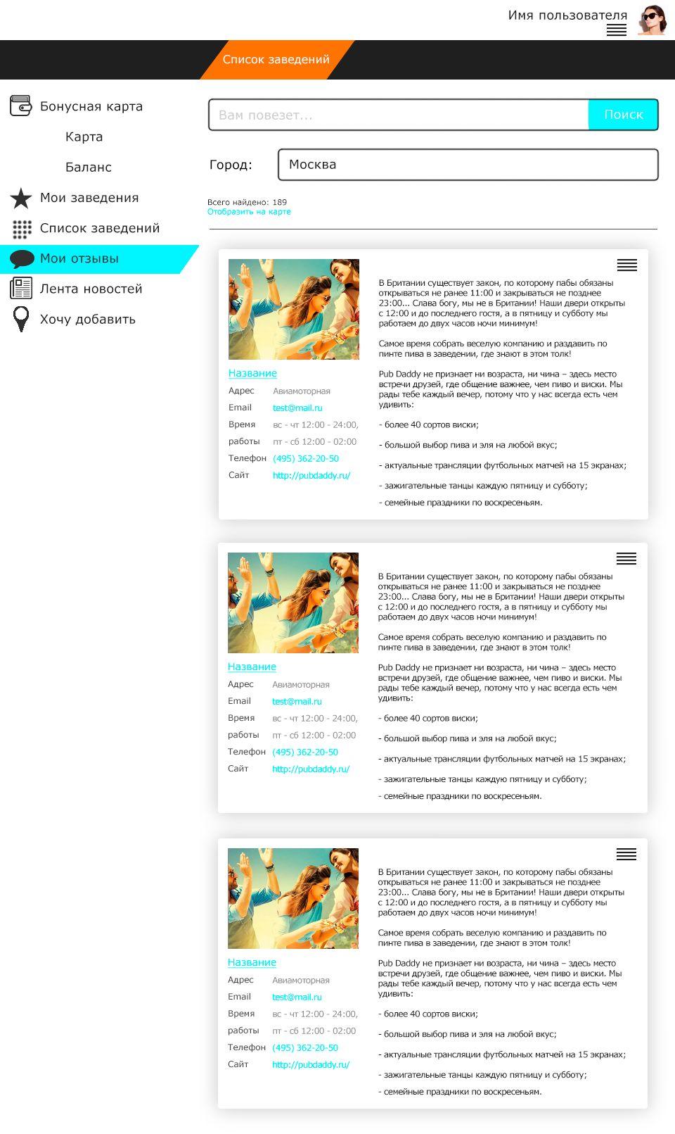 Дизайн внутренних страниц личного кабинета - дизайнер lazzzzzzzzzzzzz