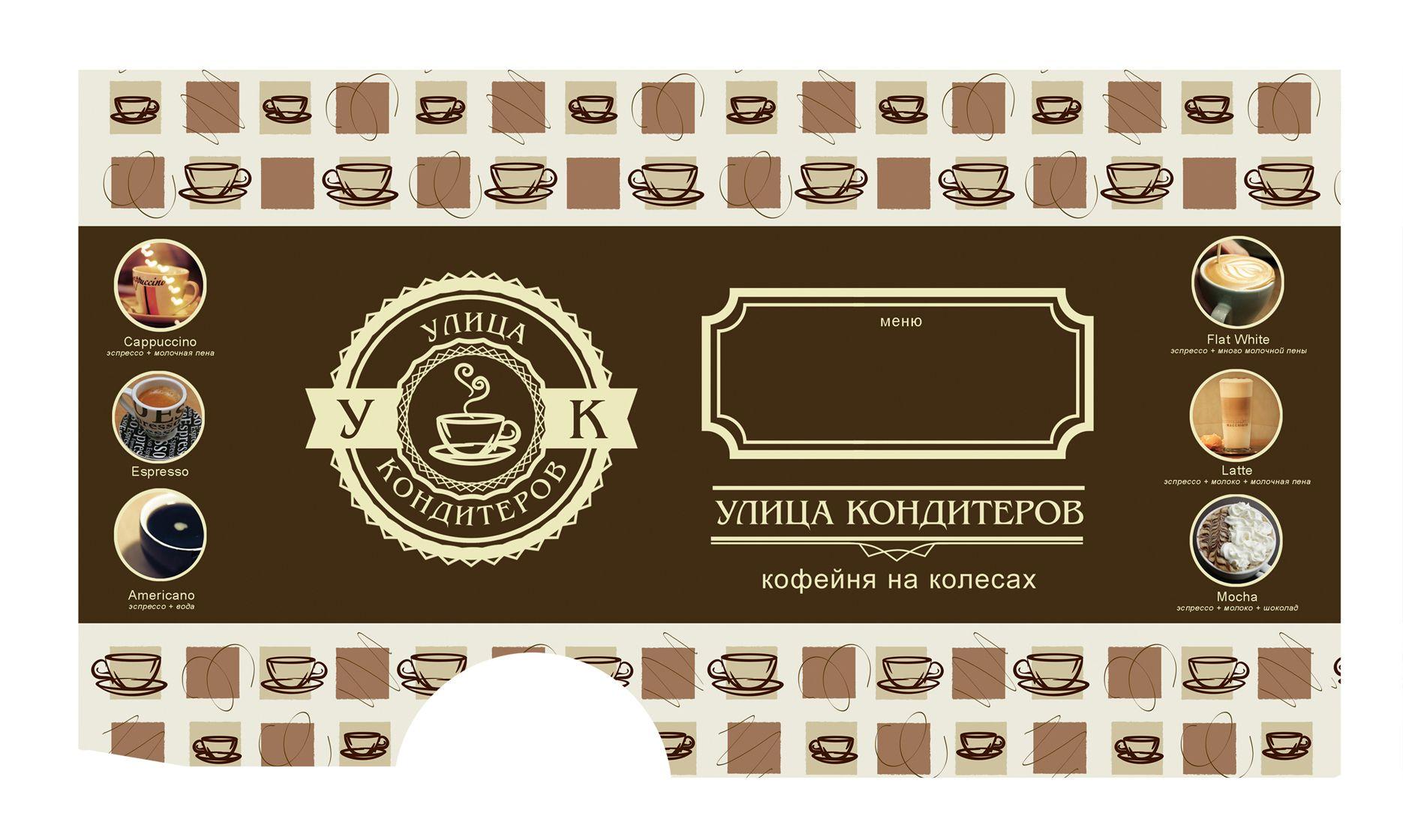 Брендирование мобильной кофейни - дизайнер art-valeri