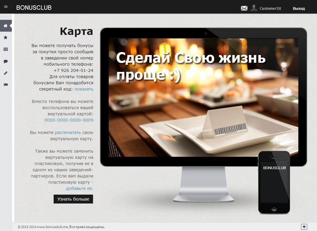 Дизайн внутренних страниц личного кабинета - дизайнер Denis_Koh