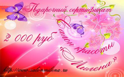 Подарочный сертификат для салона красоты - дизайнер qw33333