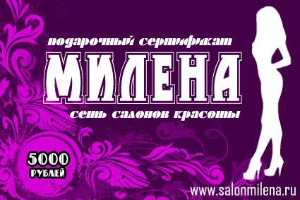 Подарочный сертификат для салона красоты - дизайнер Dima1991smol