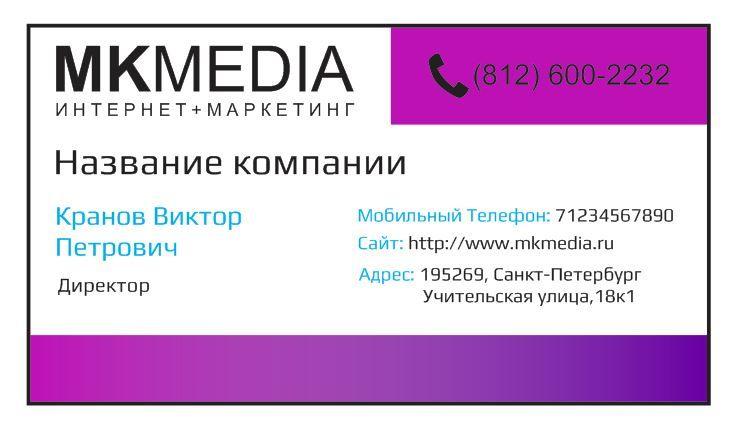 Разработка дизайна визитной карточки - дизайнер baltomal