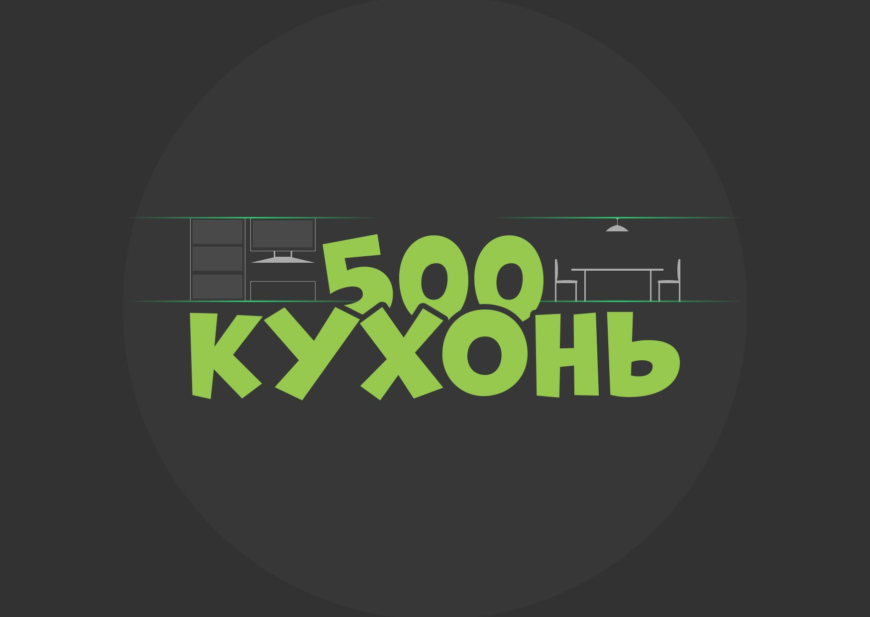 Логотип для интернет каталога кухонь - дизайнер V_Kuzmenko