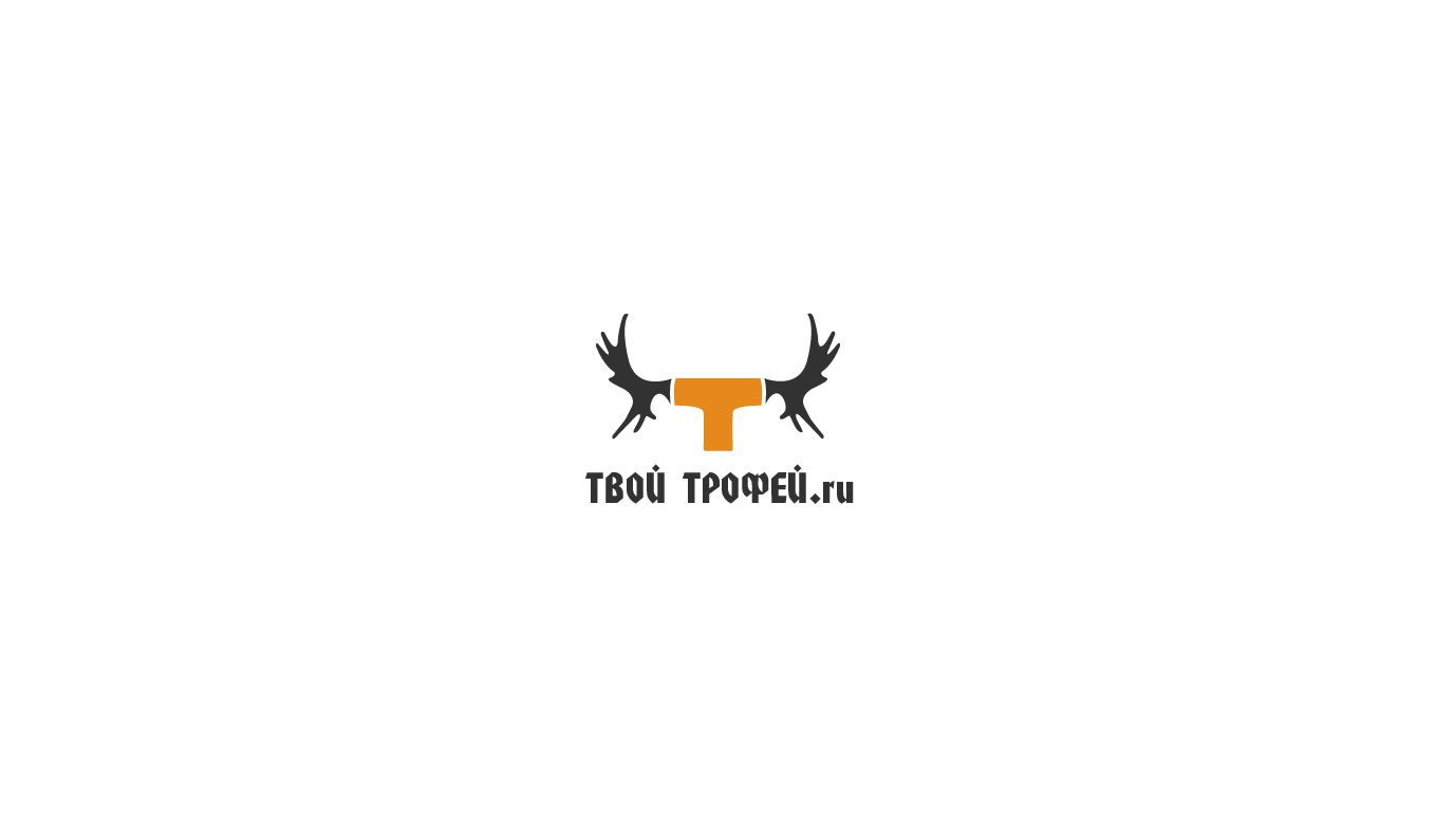 Создание логотипа для Твой Трофей - дизайнер zet333
