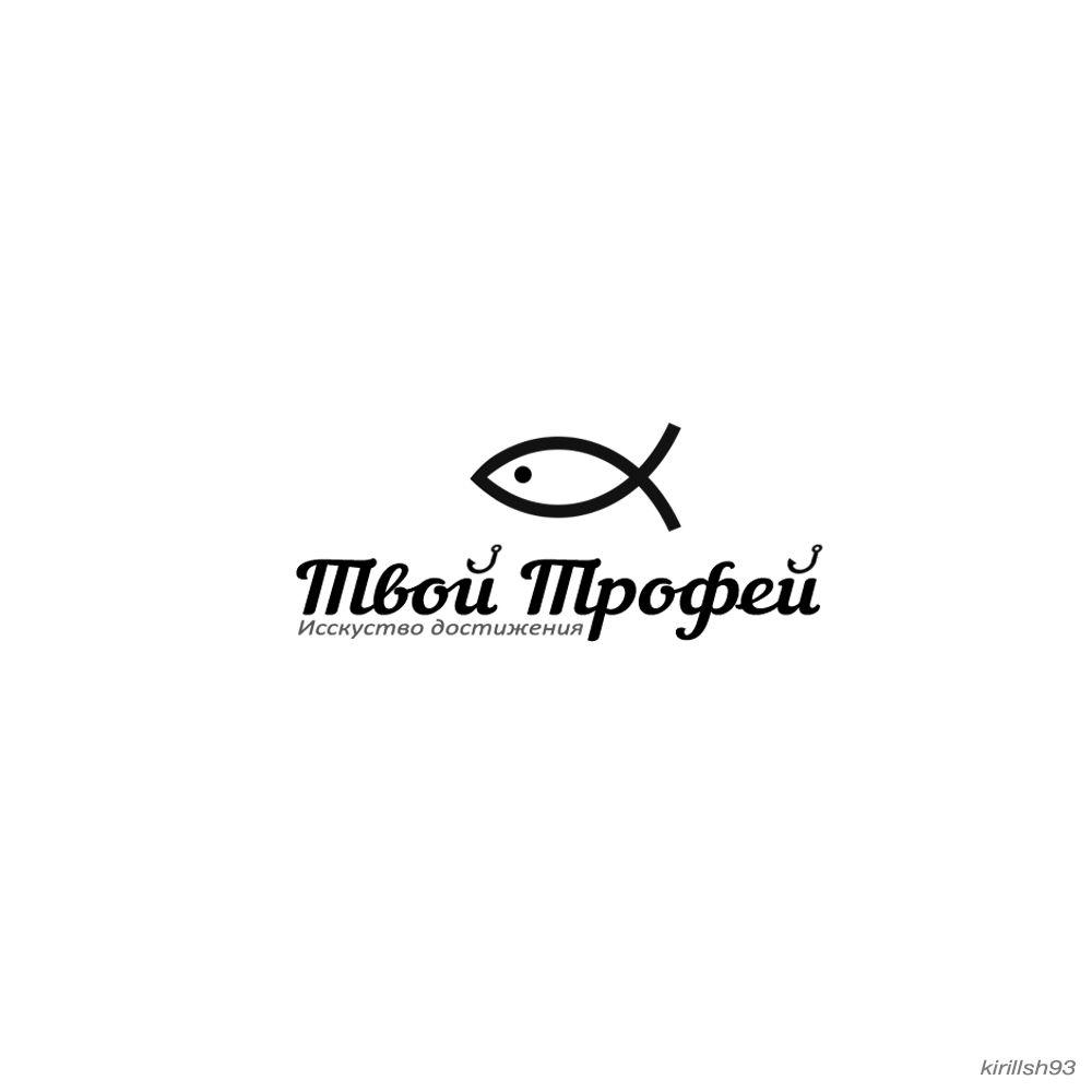 Создание логотипа для Твой Трофей - дизайнер Kirillsh93