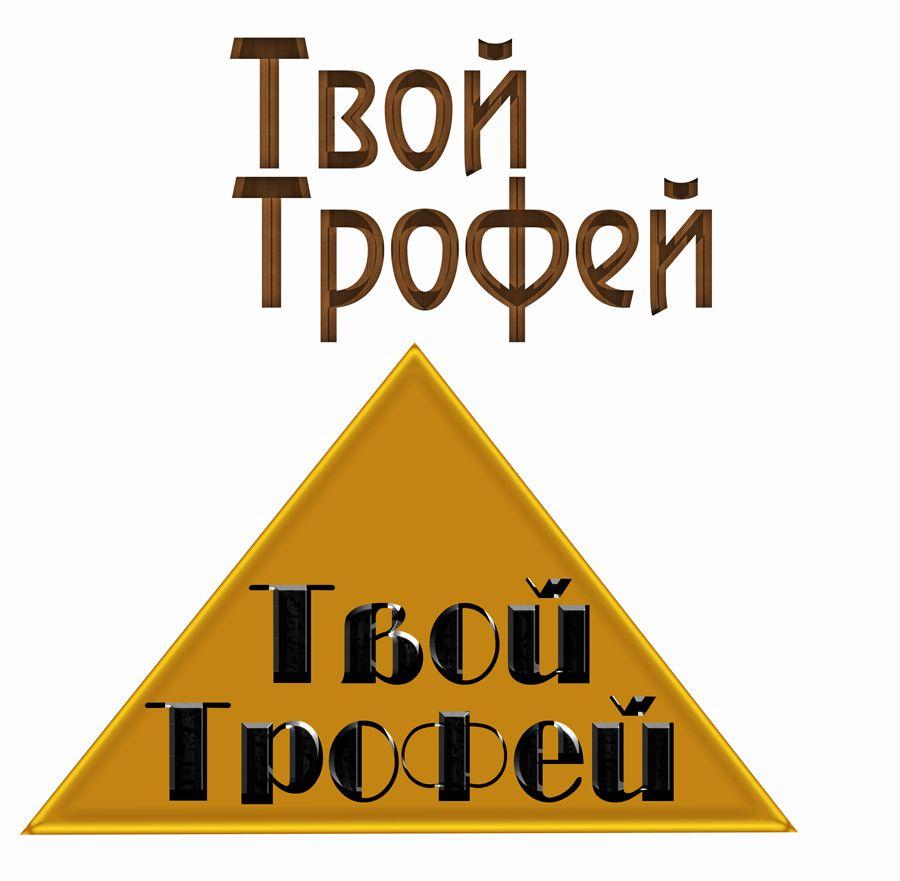 Создание логотипа для Твой Трофей - дизайнер v_ch