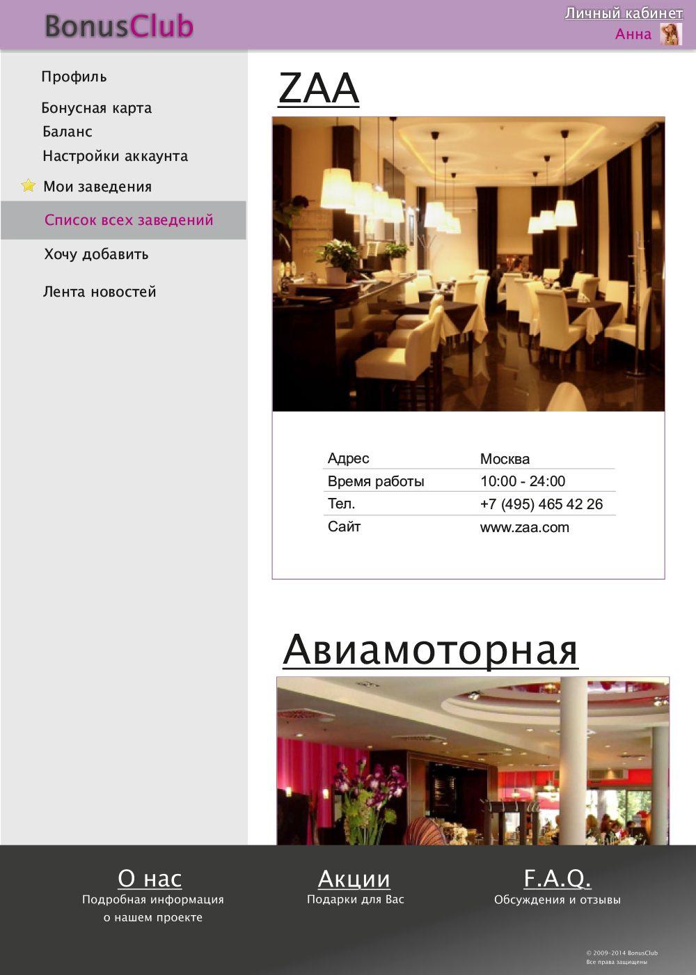 Дизайн внутренних страниц личного кабинета - дизайнер inaverage