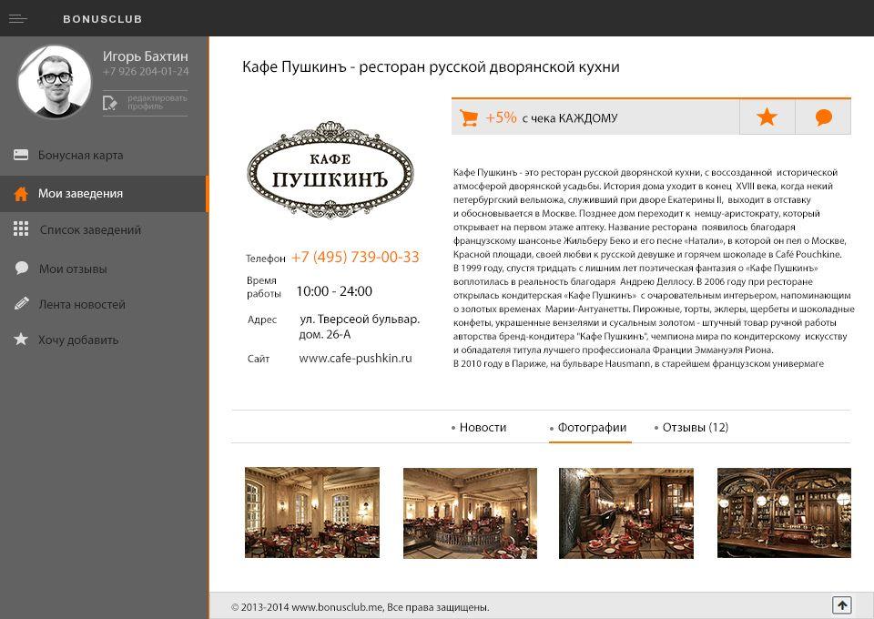 Дизайн внутренних страниц личного кабинета - дизайнер alvo_05