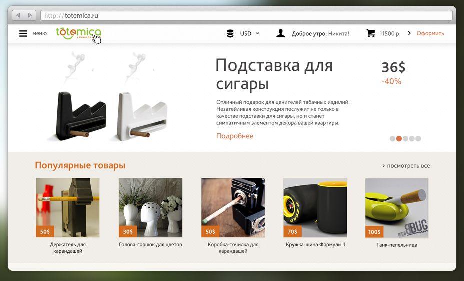 Дизайн сайта интернет магазина - дизайнер NikitaBauer