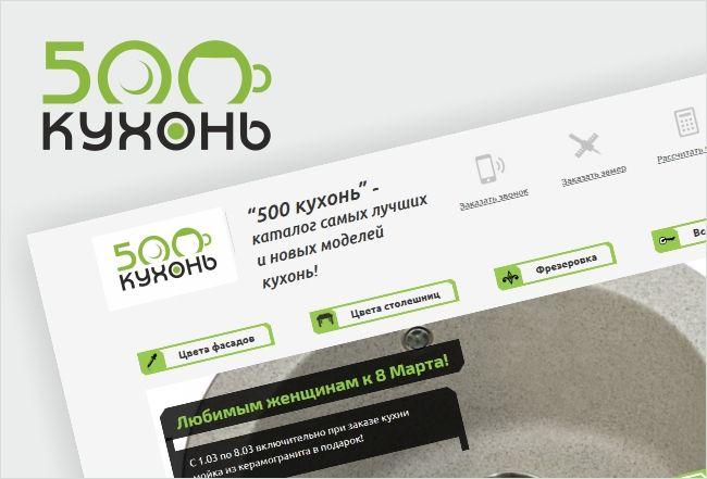 Логотип для интернет каталога кухонь - дизайнер Lara2009