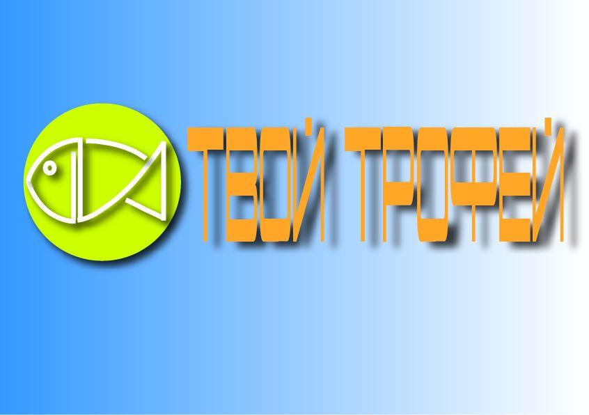 Создание логотипа для Твой Трофей - дизайнер velo
