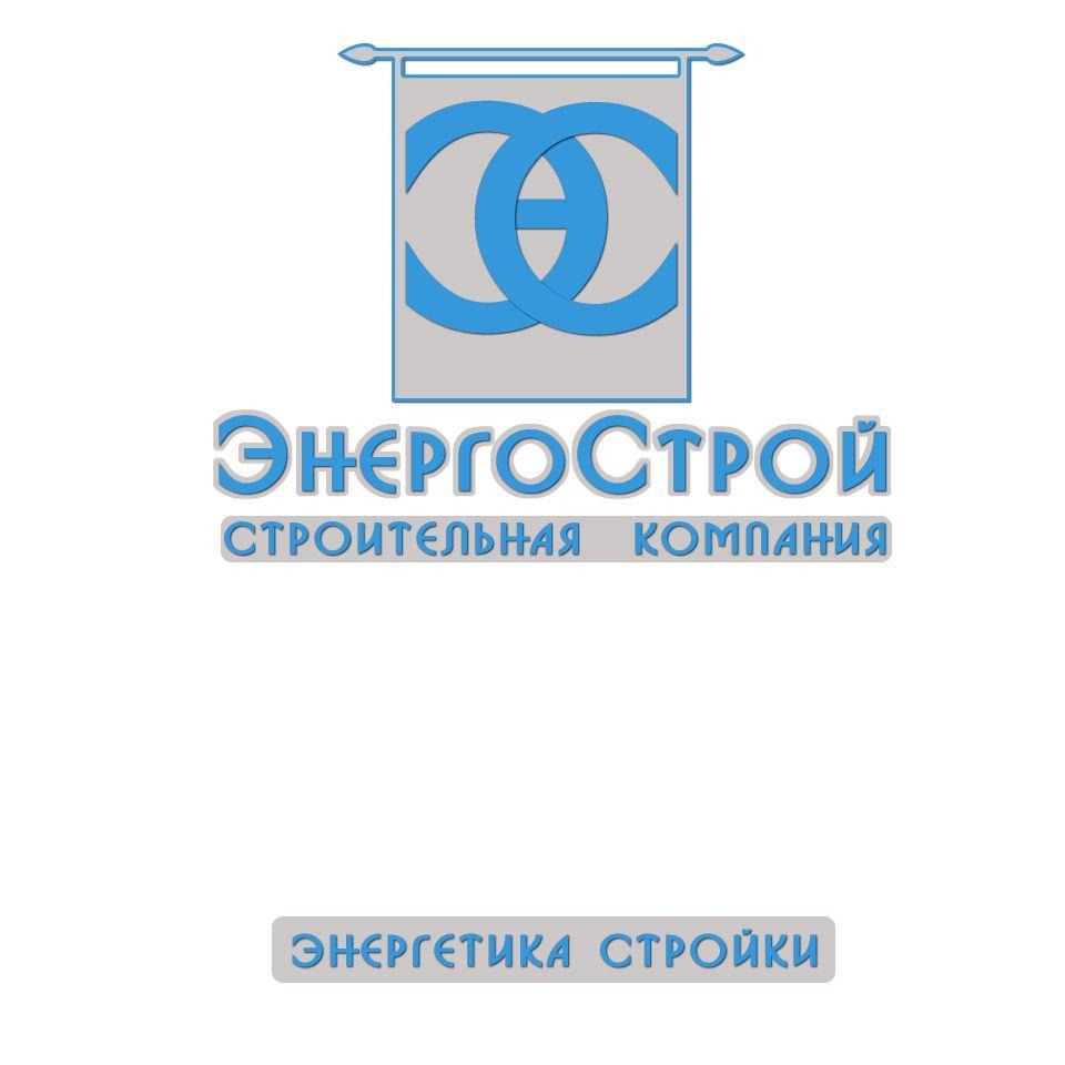 Фирменный стиль для компании ЭнергоСтрой - дизайнер Advokat72