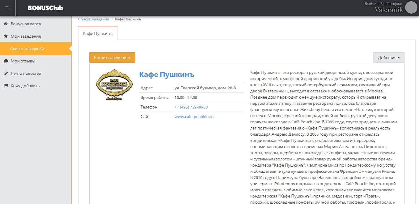 Дизайн внутренних страниц личного кабинета - дизайнер Valeranik