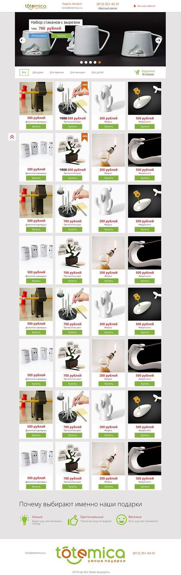 Дизайн сайта интернет магазина - дизайнер designgraphic