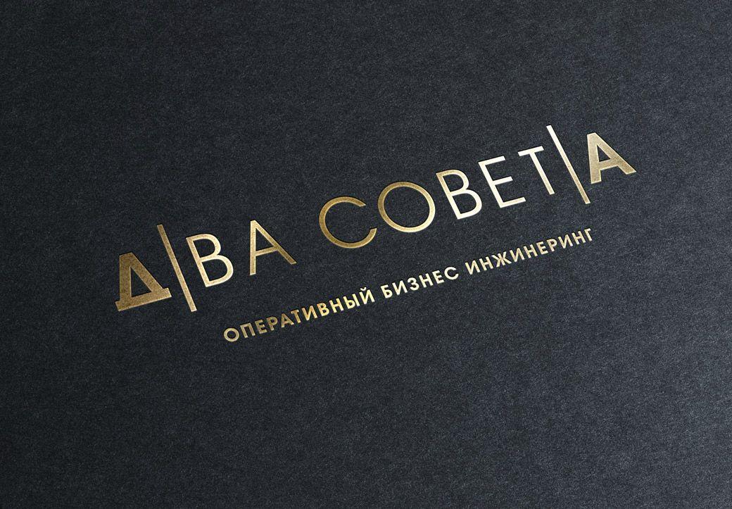 Фирменный стиль для ДваСовета - дизайнер Alexey_SNG