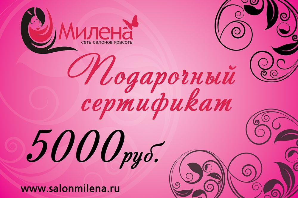 Подарочный сертификат для салона красоты - дизайнер kudrilona