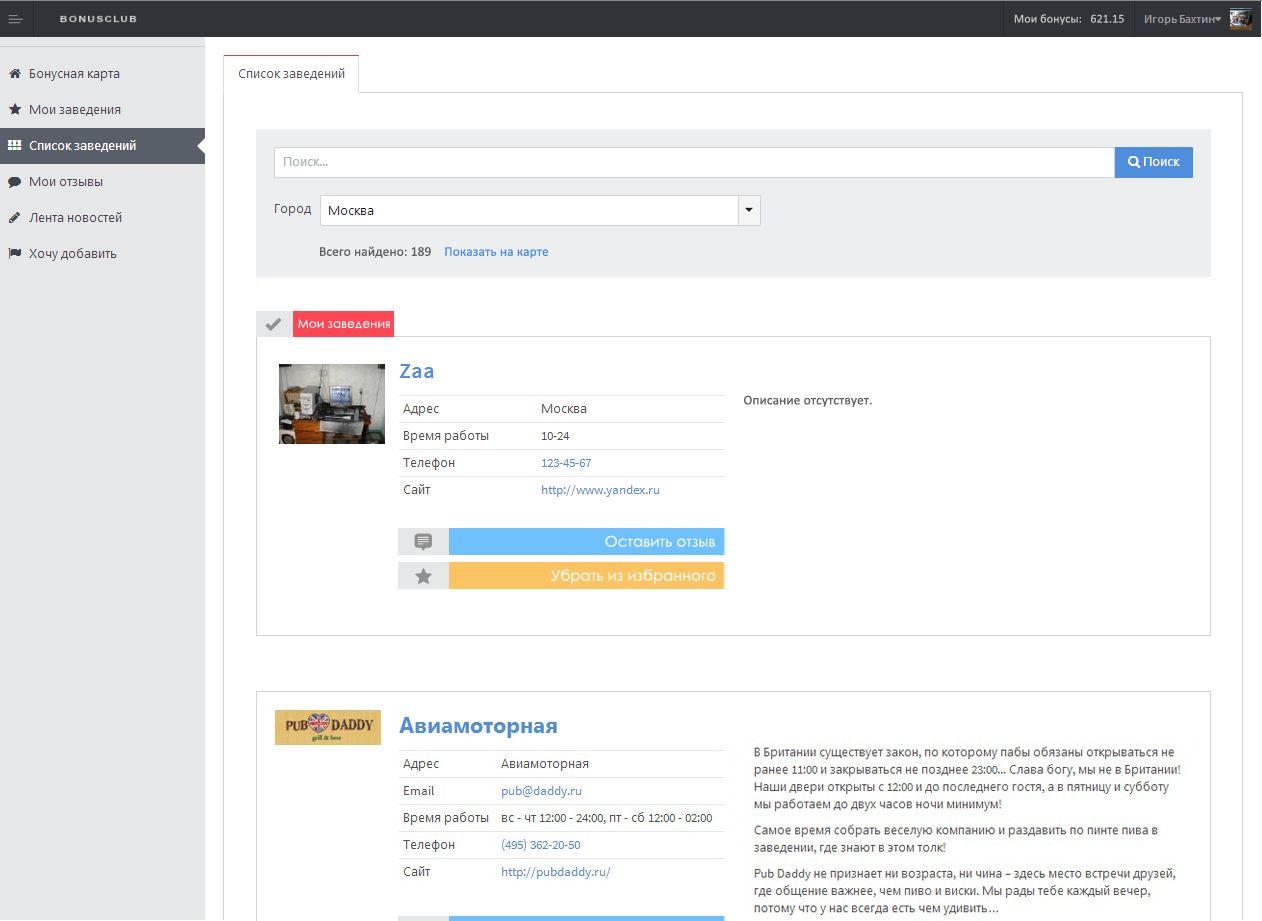 Дизайн внутренних страниц личного кабинета - дизайнер dima_yas