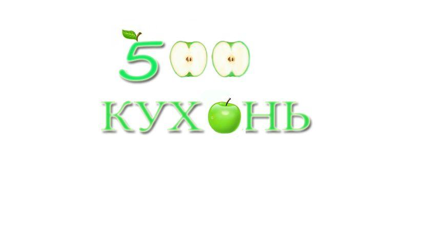 Логотип для интернет каталога кухонь - дизайнер Katericha