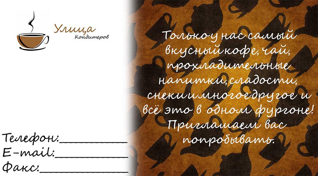 Брендирование мобильной кофейни - дизайнер Valeranik