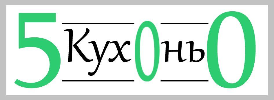 Логотип для интернет каталога кухонь - дизайнер Rudolf-photo