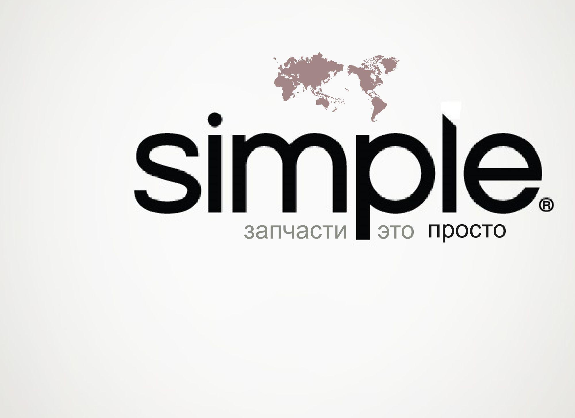 Лого для Simple. Компания по продаже автозапчастей - дизайнер sasory96