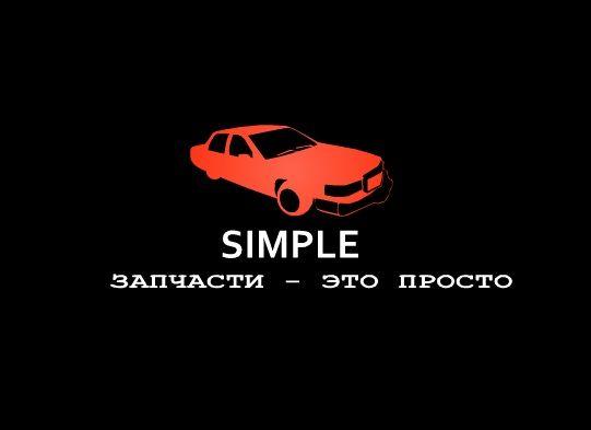 Лого для Simple. Компания по продаже автозапчастей - дизайнер darknessbest