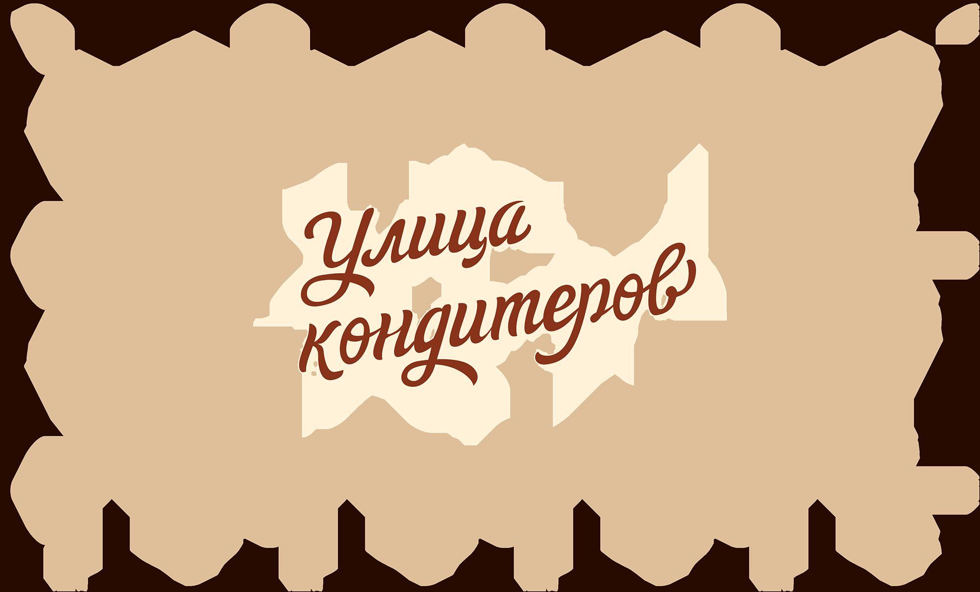 Брендирование мобильной кофейни - дизайнер Aziev