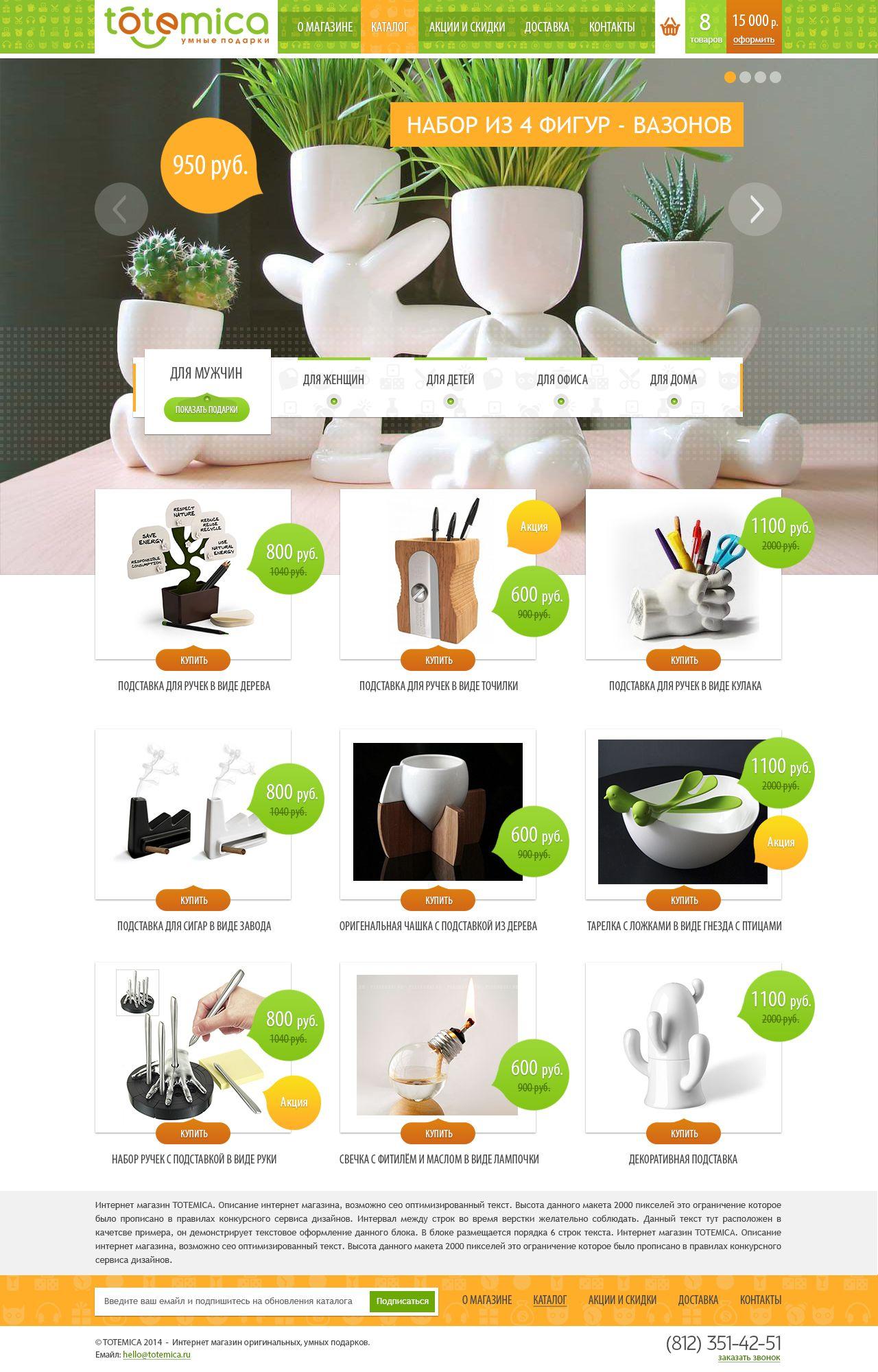 Дизайн сайта интернет магазина - дизайнер LineDee
