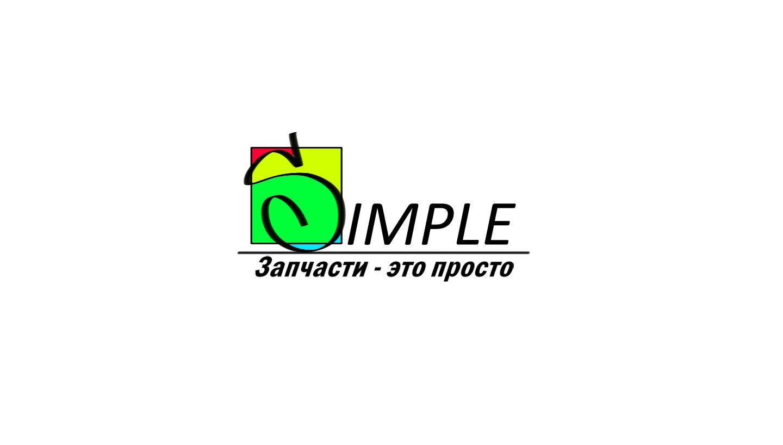 Лого для Simple. Компания по продаже автозапчастей - дизайнер jimmortal